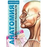 "4D Энциклопедия ""Анатомия"""
