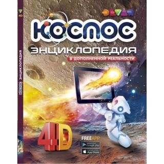 """Энциклопедия 4D """"Космос"""""""