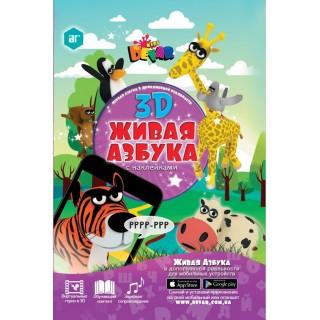 3D Азбука (русский язык)