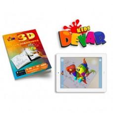 3Д Раскраски