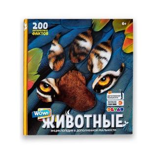 """4Д Энциклопедия """"Животные"""""""