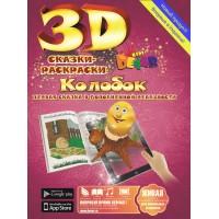 3D раскраска Колобок