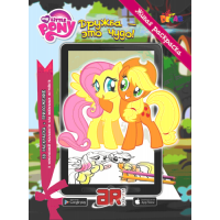 3д раскраска Дружба это чудо (Little pony)