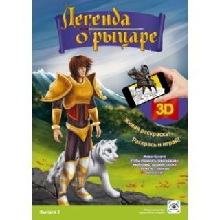 3D раскраска Легенда о рыцаре