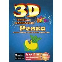 3D раскраска Репка
