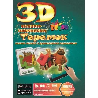 3D раскраска Теремок