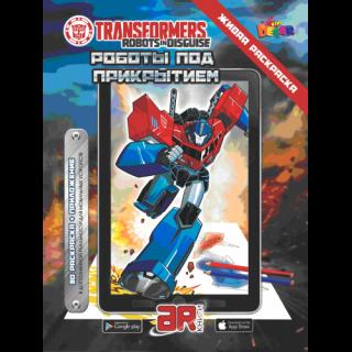 3д раскраска Трансформеры Роботы под прикрытием