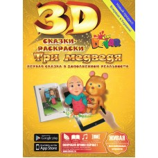 3D раскраска Три медведя