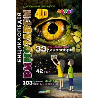 """4D Энциклопедия """"Динозавры"""""""