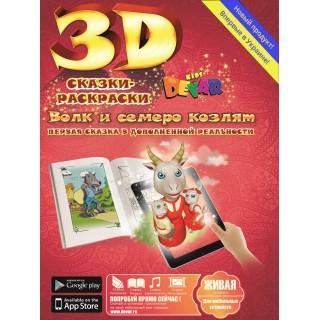 3D раскраска Волк и семеро козлят