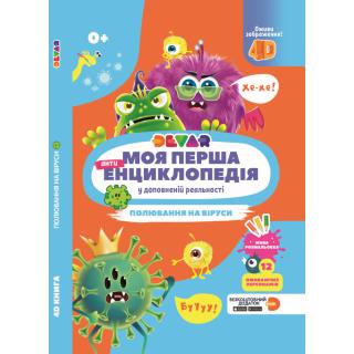 "4D Энциклопедия ""Охота на вирусы"" (укр. язык)"