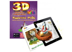 Захватывающий мир 3Д раскрасок с оживающими героями уже жду Вас!